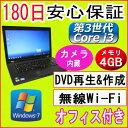 訳あり・中古パソコン 中古ノートパソコン 第3世代 Core i3搭載【あす楽対応】IBM/lenovo ThinkPad L530 Core i3-3120M 2.50GHz/4GB/HDD 500GB(DtoD)/無線LAN内蔵/DVDマルチドライブ/Windows7 Professional/リカバリ領域・OFFICE2016付き 中古 Windows10 対応可能