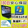 中古パソコン 中古ノートパソコン 【あす楽対応】 DELL INSPIRON 1545 Celeron 575 2.0GHz/DDR2 2GB/HDD 160GB/無線LAN内蔵/DVDマルチドライブ/Windows7 Home Premium SP1 32ビット導入/リカバリCD・OFFICE2013付き 中古