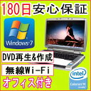 【レビューを書いてプレゼントを無料ゲット】【中古パソコン】【MRR Windows7対応】【15.4型ワイド光沢液晶】【Wi-Fi対応】【DVD再生・書込み】