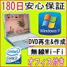 中古パソコン 中古ノートパソコン 【あす楽対応】 PANASONIC Let's NOTE CF-W7 Core2Duo U7600 1.2GHz/PC2-5300 2GB/HDD 120GB/無線LAN内蔵/DVDマルチドライブ/Windows7 Home Premium SP1 32ビット導入済み/リカバリCD・OFFICE2013付き 中古