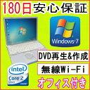 中古パソコン 中古ノートパソコン 【あす楽対応】 PANASONIC Let's NOTE CF-W9 Core2Duo U9600 1.6GHz/PC2-5300 2GB/HDD 320GB(DtoD)/無線/DVDマルチドライブ/Windows7 professional 32ビット/リカバリ領域・OFFICE2016付き 中古