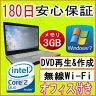 中古パソコン 中古ノートパソコン 【あす楽対応】 新品小型無線LANアダプタ付き FUJITSU FMV-E8290 Core2 Duo P8700 2.53GHz/PC3-8500 3GB/HDD 160GB(DtoD)/DVDマルチドライブ/Windows7 Professional導入/リカバリ領域・OFFICE2013付き 中古