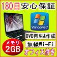 中古パソコン 中古ノートパソコン 【あす楽対応】 FUJITSU FMV-BIBLO MG50S CeleronM 1.60GHz/PC2-5300 2GB/HDD 100GB/DVDマルチドライブ/無線LAN内蔵/Windows7 Home Premium SP1 32ビット導入/リカバリCD・OFFICE2013付き 中古05P03Dec16