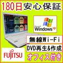 中古パソコン 中古ノートパソコン 【あす楽対応】 FUJITSU FMV-BIBLO NF40T CeleronM 410 1.46GHz/DDRメモリ 1GB/HDD 80GB/無線LAN内蔵/DVDマルチドライブ/WindowsXP Home Edition/リカバリ領域・OFFICE2013付き 中古