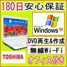 中古パソコン 中古ノートパソコン TOSHIBA Dyanbook TX/860LSK CeleronM 360 1.5GHz/1GB/HDD 100GB(DtoD)/DVDマルチドライブ/無線LAN内蔵/WindowsXP Home Edition 導入/リカバリ領域・OFFICE2013付き中古