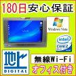 パソコン 中古パソコン 中古一体型パソコン デジタルテレビ 開封OFFICE2003 SONY VGC-LA73DB Core2Duo T5500 1.66GHz/PC2-5300 2GB/HDD 250GB(DtoD)/DVDマルチドライブ/無線LAN内蔵/WindowsVista Home Premium/リカバリ領域付き 中古PC 中古02P27May16