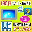 中古パソコン デジタルテレビ機能付き・中古一体型パソコン SONY VGC-LA73DB Core2Duo T5500 1.66GHz/PC2-5300 2GB/HDD 250GB/DVDマルチドライブ/無線LAN内蔵/Windows7 Home Premium SP1導入/リカバリCD・OFFICE2013付き中古02P27May16