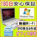 中古パソコン 中古ノートパソコン 【あす楽対応】 SONY VAIO VGN-C51HB CeleronM 440 1.86GHz/PC2-5300 1GB/HDD 100GB(DtoD)/DVDマルチドライブ/無線LAN内蔵/WindowsVista/リカバリ領域・ OFFICE2016付き 中古