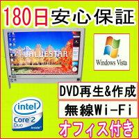 パソコン中古パソコン中古一体型パソコン新品有線マウス・キーボードセットNECVALUESTARVN750/RCore2DuoE72002.53GHz/PC2-64002GB/HDD320GB/DVDマルチドライブ/無線LAN内蔵/WindowsVistaHomePremium導入/リカバリ領域・OFFICE2013付き中古PC中古