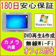 中古パソコン 訳あり(筐体若干破損)・新品有線マウス・キーボード 中古一体型パソコン SONY VGC-LM71B Core2Duo T7250 2.0GHz/PC2-5300 2GB/HDD 320GB(DtoD/DVDマルチドライブ/無線LAN内蔵/WindowsVista/リカバリ領域・OFFICE2013付き 中古02P28Sep16
