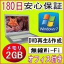 中古パソコン 中古ノートパソコン SONY VAIO VGN-N51B CeleronM 430 1.73GHz/PC2-5300 2GB/HDD 100GB/DVDマルチドライブ/無線LAN内蔵/Windows7 Home Premium SP1 32ビット/リカバリCD・OFFICE2013付き中古