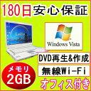 中古パソコン 中古ノートパソコン 【あす楽対応】 NEC LaVie LL570/L AMD Turion TL-58 1.90GHz/PC2-5300 2GB/HDD 80GB/DVDマルチドライブ/無線LAN内蔵/Windows Vista/リカバリ領域・OFFICE2016付き 中古