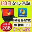 中古パソコン 中古ノートパソコン 【あす楽対応】 テンキー付き TOSHIBA dynabook Satellite B451/E Intel Celeron B815 1.60GHz/2GB/HDD 250GB(DtoD)/無線/DVDマルチドライブ/Windows7 Professional 32ビット/リカバリ領域・OFFICE2013付き 中古