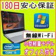 中古パソコン 中古ノートパソコン【あす楽対応】パソコン FUJITSU FMV-P770/B Corei5 U560 1.33GHz /PC3-8500 2GB/HDD 160GB(DtoD)/無線LAN内蔵/Windows7 Professional/リカバリ領域・OFFICE2013付き 中古PC ノートPC 中古02P29Jul16