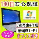 中古パソコン 中古ノートパソコン 【あす楽対応】 Webカメラ付き SONY VAIO VGN-FE32B CeleronM 430 1.73GHz/PC2-5300 1GB/HDD 80GB/DVDマルチドライブ/無線LAN、Bluetooth内蔵/WindowsVista Home Premium/リカバ...
