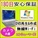 中古パソコン 中古ノートパソコン 【あす楽対応】 Webカメラ付き SONY VAIO VGN-CR62B Celeron 550 2.00GHz/PC2-4200 2GB/HDD 80GB/DVDマルチドライブ/無線LAN・Bluetooth内蔵/WindowsVista Home Premium 導入/Of...