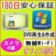 中古パソコン 新品無線キーボード・マウスセット・ 中古一体型パソコン SONY VGC-LA70B Core Duo T2300 1.66GHz/PC2-4200 2GB/HDD 200GB/DVDマルチドライブ/無線LAN内蔵/Windows7 Home Premium SP1導入/リカバリCD・OFFICE2013付き 中古02P27May16