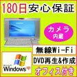 中古パソコン 中古一体型パソコンSONY VGC-LB50B CeleronM 420 1.6GHz/PC2-5300 1GB/HDD 80GB/DVDマルチドライブ/無線LAN内蔵/WindowsXP Home Edition/リカバリ領域・OFFICE2013付き 中古05P03Dec16