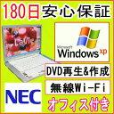中古パソコン 中古ノートパソコン【あす楽対応】 NEC Lavie LL590/G AMD Sempron(TM) 3200+ 1.6GHz/PC2-5300 1GB/HDD 80GB(DtoD)/DVDマルチドライブ/無線LAN内蔵/WindowsXP Home Edition 導入/リカバリ領域・Office2013付き中古
