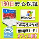中古パソコン 中古ノートパソコン TOSHIBA Dyanbook AX/920LST CeleronM 380 1.60GHz/PC2-5300 1GB/HDD 40GB/DVDマルチドライブ/無線LA..