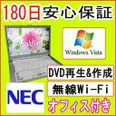 中古パソコン 中古ノートパソコン【あす楽対応】 NEC Lavie LL550/H AMD Sempron Processor 3200 1.6GHz/PC2-...