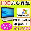 中古パソコン 中古ノートパソコン 【あす楽対応】 開封品MS OFFICE 2003付き Webカメラ付き SONY VAIO VGN-FJ11B CeleronM 1.5GHz/PC2-5300 1GB/HDD 60GB(DtoD)/DVDマルチドライブ/無線LAN内蔵/WindowsXP Home Edition/リカバリ領域付き 中古02P27May16