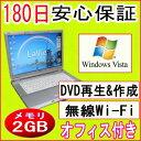 中古パソコン 中古ノートパソコン【あす楽対応】NEC Lavie LL370/L CeleronM 520 1.6GHz/PC2-4200 2GB/HDD 120GB(DtoD)/DVDマルチドライブ/無線LAN内蔵/Windows Vista/リカバリ領域・OFFICE2013付き 中古