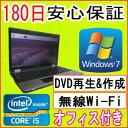 中古パソコン 中古ノートパソコン 【あす楽対応】テンキー付き 11n対応新品USB無線LANアダプタ HP ProBook 6550b Core i5 M460 2.53GHz/PC3-10600 4GB/HDD 160GB/DVDマルチドライブ/Windows7 Professional 32ビット/OFFICE2016付き 中古