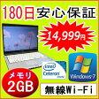 中古パソコン 中古ノートパソコン 【あす楽対応】 FUJITSU FMV-S8390 Intel Celeron 900 2.20GHz/PC3-8500 2GB/HDD 160GB(DtoD)/無線LAN内蔵/DVDマルチドライブ/Windows7 Professional導入/リカバリ領域・OFFICE2013付き 中古