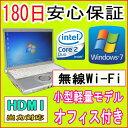 中古パソコン 中古ノートパソコン 【あす楽対応】 PANASONIC Let's NOTE CF-N8 Core2Duo P8700 2.53GHz/PC2-6400 4GB/HDD 250GB(DtoD)/..