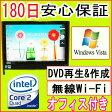 【あす楽対応】パソコン 中古パソコン 中古一体型パソコン 新品有線マウス・キーボードセット 訳あり NEC VALUESTAR VN750/S Core2Duo E7400 2.80GHz/PC2-6400 4GB/HDD 720GB(DtoD)/DVDマルチドライブ/無線LAN内蔵/WindowsVista/OFFICE・リカバリ領域付き 中古P01Jul16