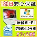 【プレゼントを無料ゲット】【15.4型ワイド光沢液晶】【Wi-Fi対応】【DVD鑑賞&書込みOK】