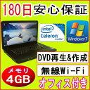 中古パソコン 中古ノートパソコン 【あす楽対応】 NEC VersaPro VA-C Celeron 925 4GBメモリ HDD 250GB 無線 DVDマルチ 15.6インチワイド大画面液晶 Wi