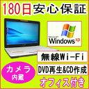 中古パソコン Webカメラ搭載・ 中古ノートパソコン SONY VAIO VGN-FJ10B Intel CeleronM 1.4GHz/PC2-5300 1GB/HDD 60GB(DtoD)/DVDコンボドライブ/無線LAN内蔵/WindowsXP Home Edition/リカバリ領域・OFFICE2013付...