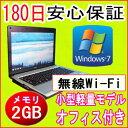 中古パソコン 中古ノートパソコン 【あす楽対応】 NEC VersaPro J VB-D Celeron 857 1.20GHz/PC3-8500 2GB/HDD 250GB/無線/Windows7 Pr..