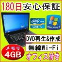 中古パソコン 中古ノートパソコン 第2世代 Core i5搭載 【あす楽対応】高精細液晶 IBM/lenovo ThinkPad L520 Core i5-2520M 2.50GHz/4GB/HDD 320GB(DtoD)/無線/DVDマルチドライブ/Windows7 Professional/リカバリ領域・OFFICE2013付き 中古