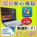 【レビューを書いてプレゼントを無料ゲット】【中古パソコン】【Windows7対応】【12.1型ワイド液晶】【Wi-Fi対応】