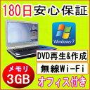 中古パソコン 中古ノートパソコン 【あす楽対応】 NEC VersaPro J VA-9 Celeron 575 2.00GHz/PC3-8500 3GB/HDD 160GB/無線LAN内蔵/DVD..