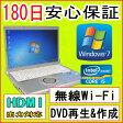 中古パソコン 中古ノートパソコン 【あす楽対応】 PANASONIC Let's NOTE CF-S9 Corei5 M560 2.67GHz/PC3-8500 4GB/HDD 250GB(DtoD)/無線内蔵/DVDマルチドライブ/Windows7 Professional SP1 32ビット/リカバリ領域・OFFICE2013付き 中古