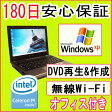 中古パソコン 中古ノートパソコン【あす楽対応】TOSHIBA dynabook SS MX/370LS CeleronM 420 1.6GHz/メモリ 1.5GB/HDD 80GB/DVDマルチドライブ/無線LAN内蔵/WindowsXP Professional/リカバリ領域・OFFICE2013付き 中古02P28Sep16