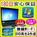 中古パソコン 中古ノートパソコン 【あす楽対応】 Webカメラ付き HP EliteBook 2540p Core i7 L640 2.13GHz/4GB/HDD 160GB/無線LAN・Bluetooth内蔵/DVDマルチドライブ/Windows7 Professional 32ビット/OFFICE2013付き 中古パソコンノート 中古02P27May16