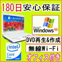 中古パソコン 中古ノートパソコン あす楽対応】TOSHIBA Dyanbook TX/880LS Intel CoreDuo T2300 1.66GHz/PC2-5300 1GB/HDD 120GB(DtoD..