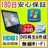中古パソコン 中古ノートパソコン 【あす楽対応】 テンキー付き HP ProBook 4510s Core2Duo P8700 2.53GHz/PC3-8500 3GB/HDD 160GB/無線/DVDマルチドライブ/Windows7 Professional SP1 32ビット導入/OFFICE2013付き 中古