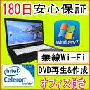 中古パソコン 中古ノートパソコン 【あす楽対応】 FUJITSU LIFEBOOK A561/D Intel Celeron B710 1.60GHz/2GB/HDD 250GB/無線/DVDマルチ/