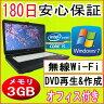 中古パソコン 中古ノートパソコン 【あす楽対応】FUJITSU FMV-A550/B Core i5 M560 2.67GHz/3GB/HDD 160GB(DtoD)/無線/DVDマルチドライブ/Windows7 Professional導入/リカバリ領域・OFFICE2013付き ノートパソコン 中古PC 中古
