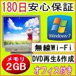 中古パソコン 11n対応新品無線LAN付き・新品有線キーボード&マウス・中古一体型パソコン FUJITSU FMV-DESKPOWER EK30W CeleronM 430 1.73GHz/PC2-5300 2GB/160GB/DVDマルチドライブ/Windows7 Home Premium/リカバリCD・OFFICE2013付き 中古