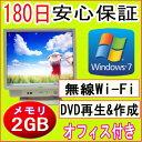【プレゼントを無料ゲット】【Windows7仕様】【Wi-Fi対応】【17型光沢液晶】【DVD再生&書込みOK】