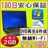 中古パソコン 中古ノートパソコン 【あす楽対応】 DELL LATITUDE E5510 Celeron P4600 2.00Hz/PC3-8500 2GB/HDD 250GB/無線LAN内蔵/DVDマルチドライブ/Windows7 Professional導入/OFFICE2013付き 中古