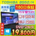 (高解析度)中古パソコン 中古ノートパソコン 第3世代 Core i5 TOSHIBA dynabook Satellite B552/H Core i5-3340M 2.70GHz搭載/4GB/HDD ..