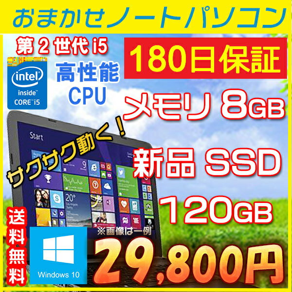 中古パソコン 中古ノートパソコン 【あす楽対応】 新品マウスプレゼント おまかせWindows10搭載 第2世代 Core i5 CPU メモリ8GB 新品SSD 120GB搭載 無線 DVDマルチドライブ Windows7 Windows10 Home Premium 64ビット選択可能 送料無料